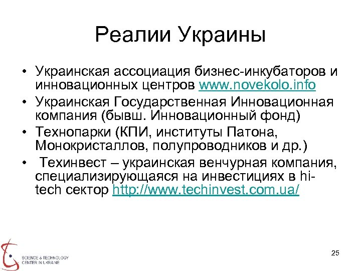 Реалии Украины • Украинская ассоциация бизнес-инкубаторов и инновационных центров www. novekolo. info • Украинская