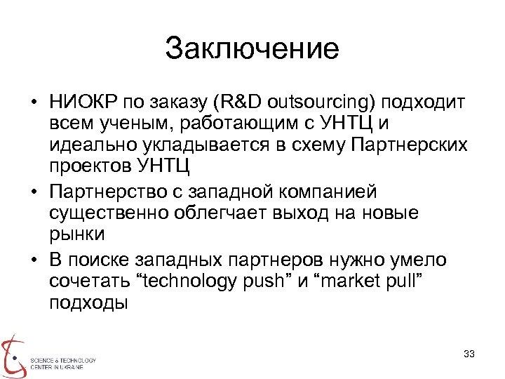Заключение • НИОКР по заказу (R&D outsourcing) подходит всем ученым, работающим с УНТЦ и
