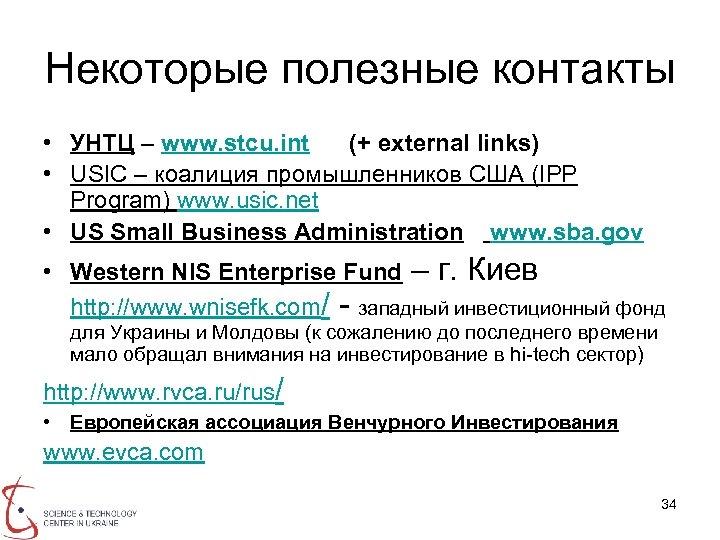 Некоторые полезные контакты • УНТЦ – www. stcu. int (+ external links) • USIC