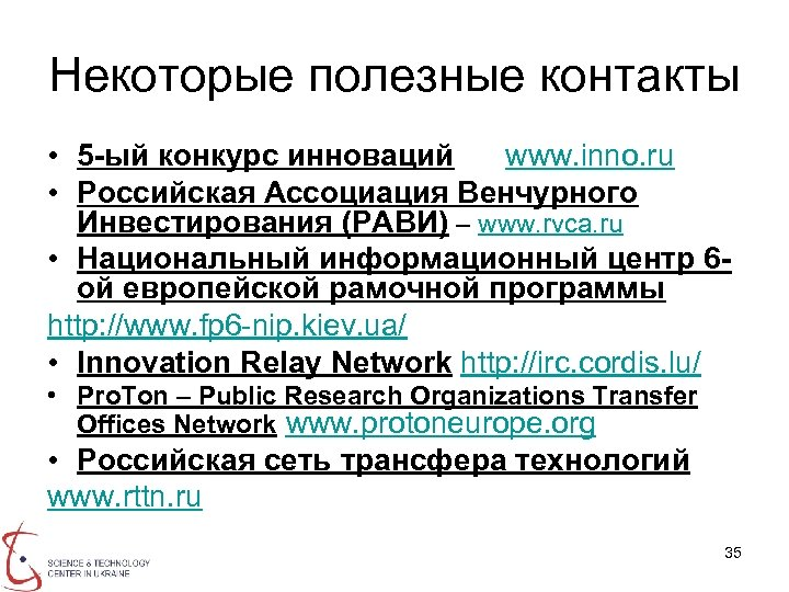 Некоторые полезные контакты • 5 -ый конкурс инноваций www. inno. ru • Российская Ассоциация