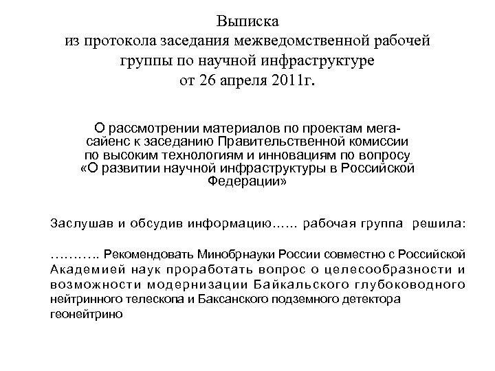 Выписка из протокола заседания межведомственной рабочей группы по научной инфраструктуре от 26 апреля 2011