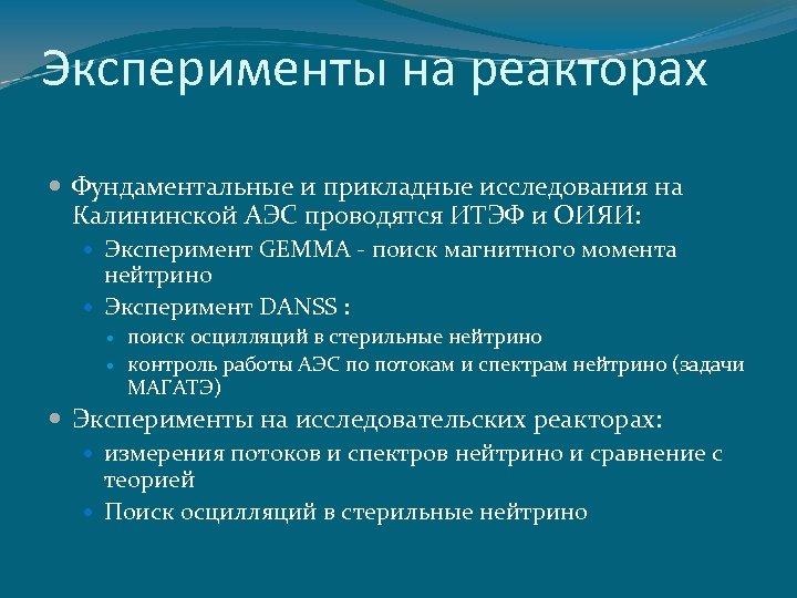 Эксперименты на реакторах Фундаментальные и прикладные исследования на Калининской АЭС проводятся ИТЭФ и ОИЯИ: