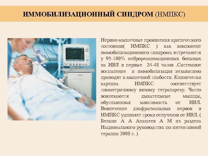ИММОБИЛИЗАЦИОННЫЙ СИНДРОМ (НМПКС) • Нервно мышечные проявления критического состояния( НМПКС ) как компонент иммобилизационного