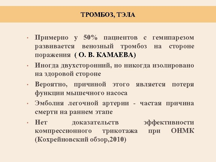 ТРОМБОЗ, ТЭЛА • • • Примерно у 50% пациентов c гемипарезом развивается венозный тромбоз