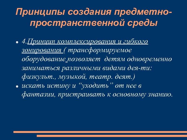 Принципы создания предметнопространственной среды 4. Принцип комплексирования и гибкого зонирования ( трансформируемое оборудование позволяет