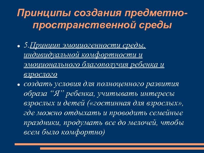 Принципы создания предметнопространственной среды 5. Принцип эмоциогенности среды, индивидуальной комфортности и эмоционального благополучия ребенка
