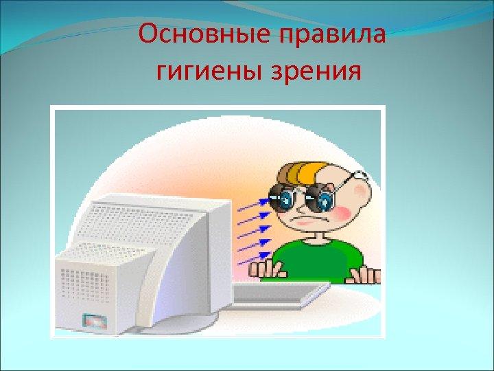 Основные правила гигиены зрения