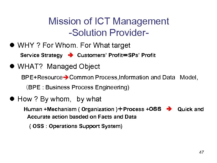 Mission of ICT Management -Solution Providerl WHY ? For Whom. For What target Service