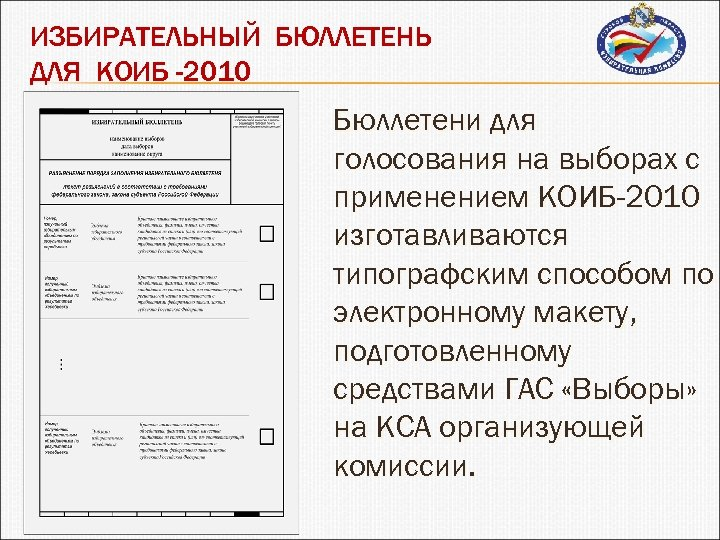 ИЗБИРАТЕЛЬНЫЙ БЮЛЛЕТЕНЬ ДЛЯ КОИБ -2010 Бюллетени для голосования на выборах с применением КОИБ-2010 изготавливаются