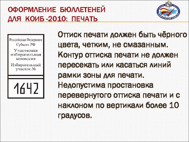 ОФОРМЛЕНИЕ БЮЛЛЕТЕНЕЙ ДЛЯ КОИБ -2010: ПЕЧАТЬ Оттиск печати должен быть чёрного цвета, четким, не