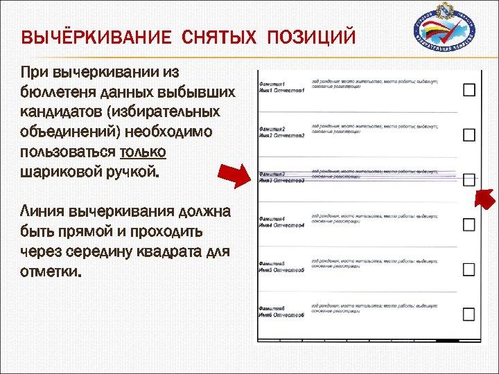 ВЫЧЁРКИВАНИЕ СНЯТЫХ ПОЗИЦИЙ При вычеркивании из бюллетеня данных выбывших кандидатов (избирательных объединений) необходимо пользоваться