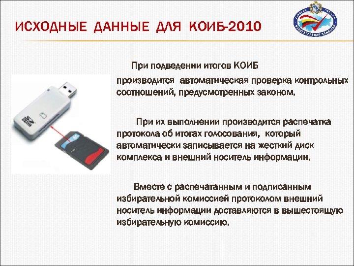 ИСХОДНЫЕ ДАННЫЕ ДЛЯ КОИБ-2010 При подведении итогов КОИБ производится автоматическая проверка контрольных соотношений, предусмотренных