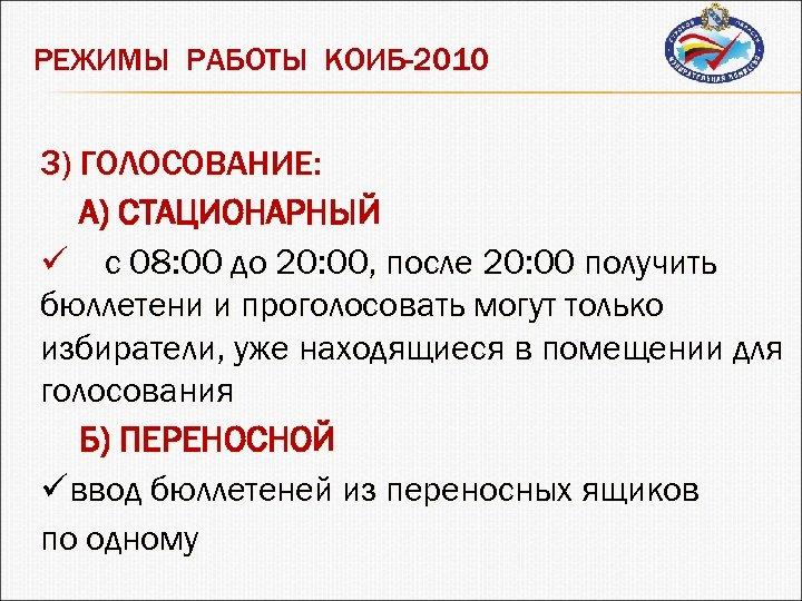 РЕЖИМЫ РАБОТЫ КОИБ-2010 3) ГОЛОСОВАНИЕ: А) СТАЦИОНАРНЫЙ ü с 08: 00 до 20: 00,