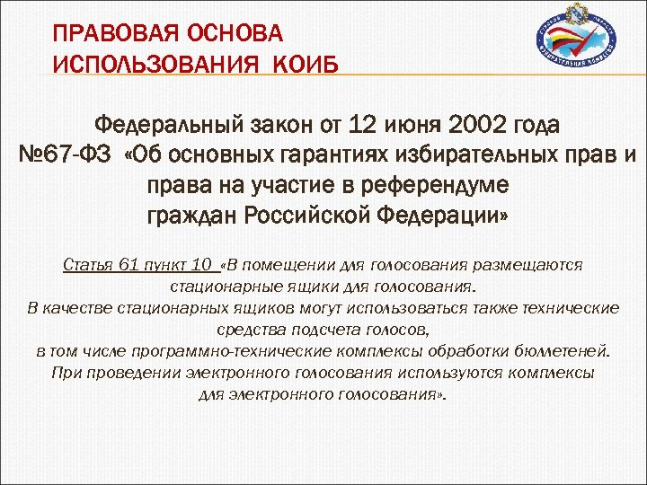 ПРАВОВАЯ ОСНОВА ИСПОЛЬЗОВАНИЯ КОИБ Федеральный закон от 12 июня 2002 года № 67 -ФЗ