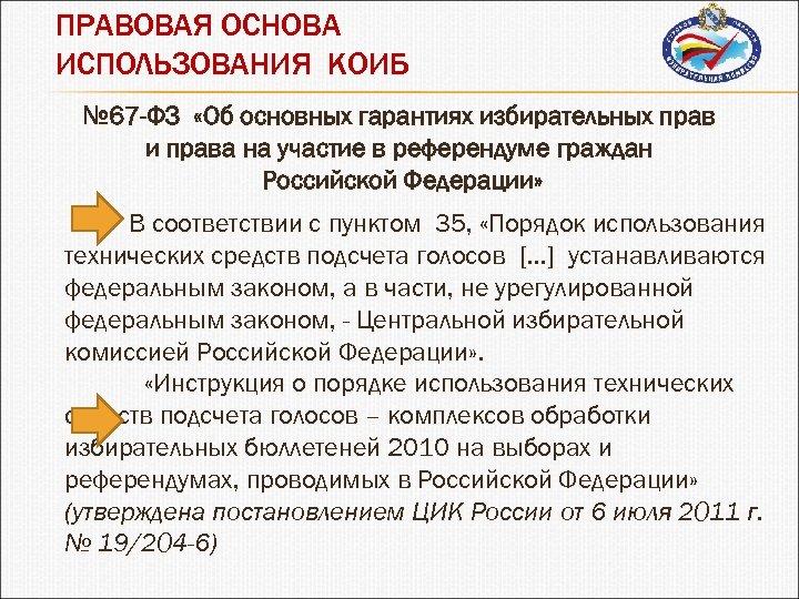 ПРАВОВАЯ ОСНОВА ИСПОЛЬЗОВАНИЯ КОИБ № 67 -ФЗ «Об основных гарантиях избирательных прав и права