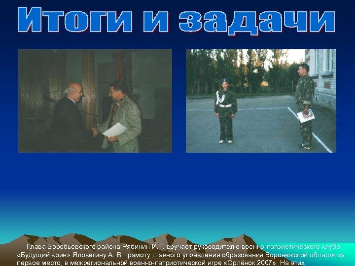 Глава Воробьёвского района Рябинин И. Т. вручает руководителю военно-патриотического клуба «Будущий воин» Яловегину А.