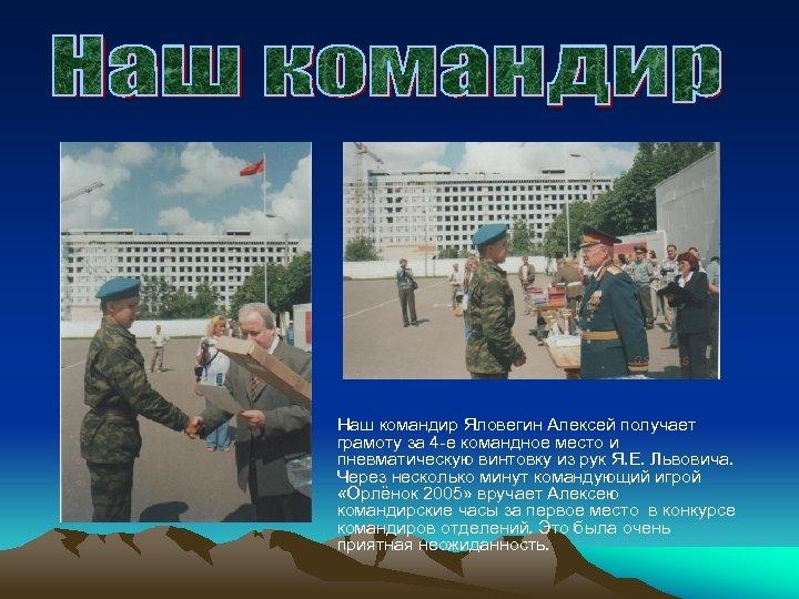 Наш командир Яловегин Алексей получает грамоту за 4 -е командное место и пневматическую винтовку