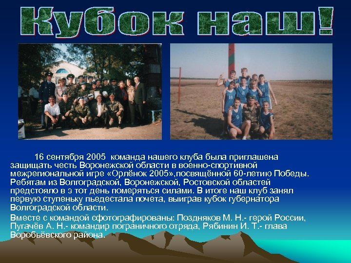 16 сентября 2005 команда нашего клуба была приглашена защищать честь Воронежской области в военно-спортивной