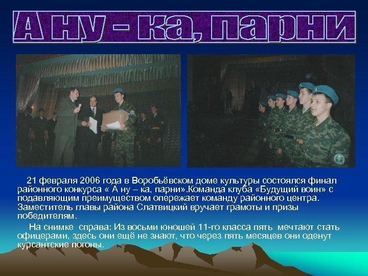21 февраля 2006 года в Воробьёвском доме культуры состоялся финал районного конкурса « А