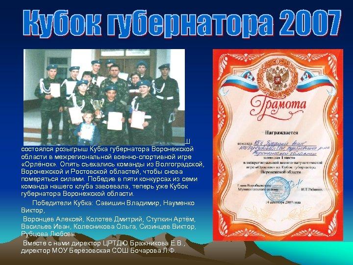 14 сентября 2007 года в МОУ Берёзовская СОШ состоялся розыгрыш Кубка губернатора Воронежской области