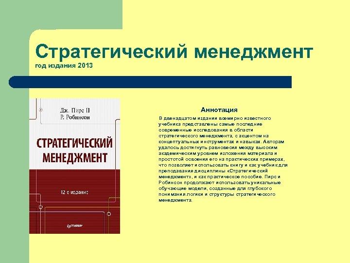 Стратегический менеджмент год издания 2013 Аннотация В двенадцатом издании всемирно известного учебника представлены самые