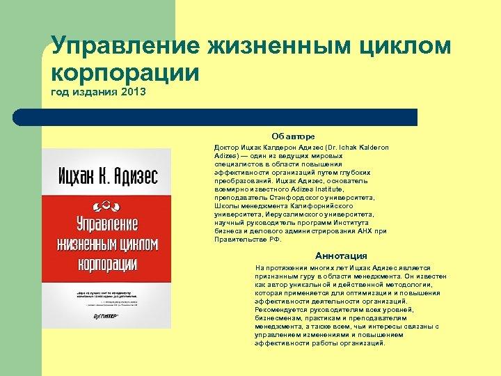 Управление жизненным циклом корпорации год издания 2013 Об авторе Доктор Ицхак Калдерон Адизес (Dr.