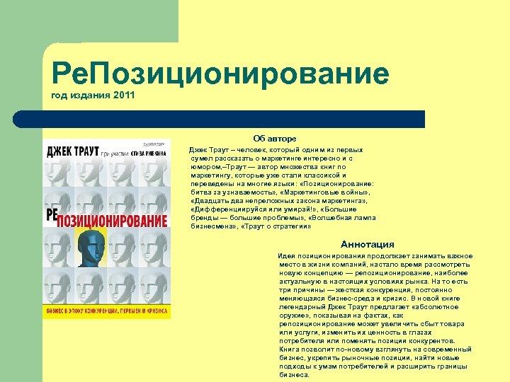 Ре. Позиционирование год издания 2011 Об авторе Джек Траут – человек, который одним из