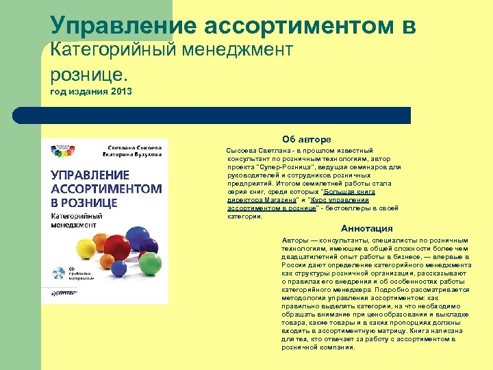Управление ассортиментом в Категорийный менеджмент рознице. год издания 2013 Об авторе Сысоева Светлана -