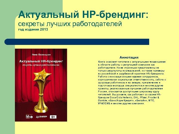 Актуальный НР-брендинг: секреты лучших работодателей год издания 2013 Аннотация Книга знакомит читателя с актуальными