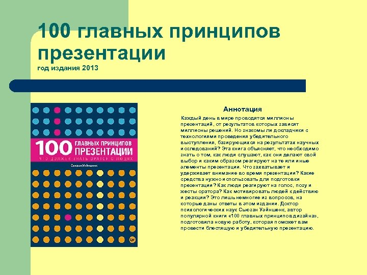 100 главных принципов презентации год издания 2013 Аннотация Каждый день в мире проводятся миллионы