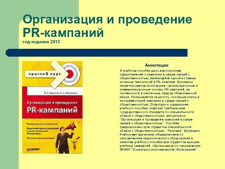 Организация и проведение PR-кампаний год издания 2013 Аннотация В учебном пособии дано всестороннее представление