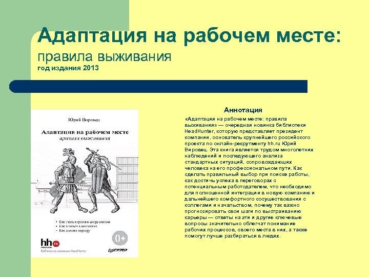Адаптация на рабочем месте: правила выживания год издания 2013 Аннотация «Адаптация на рабочем месте: