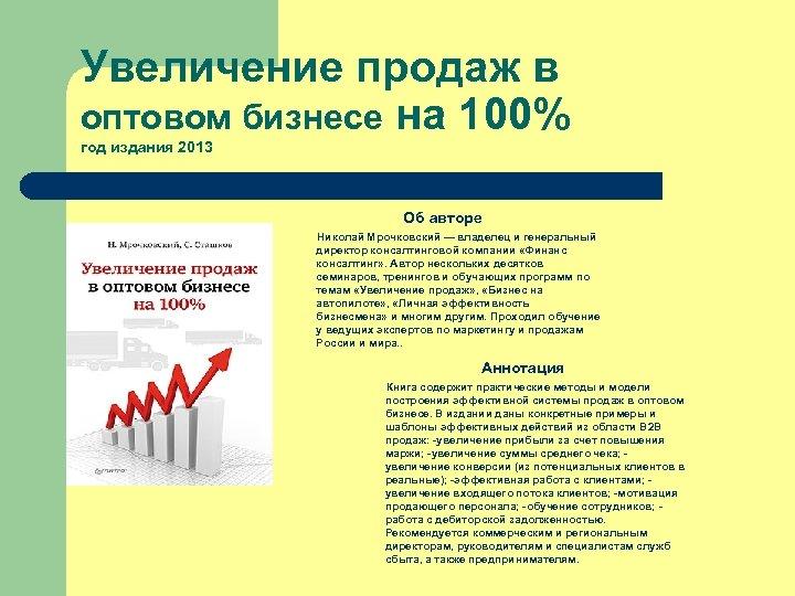 Увеличение продаж в оптовом бизнесе на 100% год издания 2013 Об авторе Николай Мрочковский