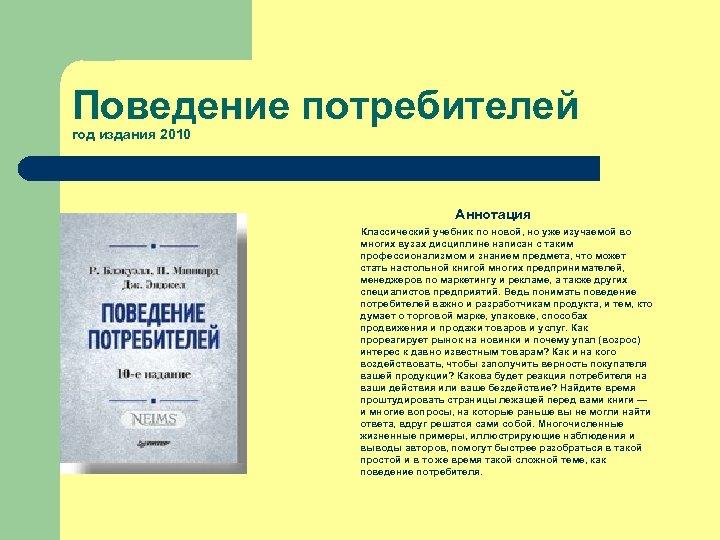 Поведение потребителей год издания 2010 Аннотация Классический учебник по новой, но уже изучаемой во