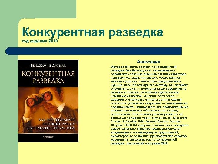Конкурентная разведка год издания 2010 Аннотация Автор этой книги, эксперт по конкурентной разведке Бен