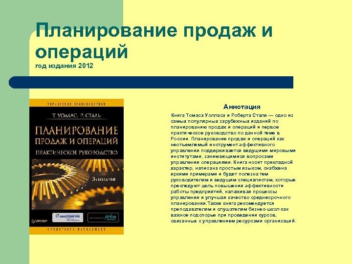 Планирование продаж и операций год издания 2012 Аннотация Книга Томаса Уолласа и Роберта Сталя
