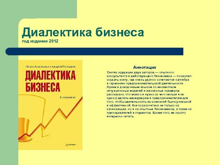 Диалектика бизнеса год издания 2012 Аннотация Синтез эрудиции двух авторов — опытного консультанта и