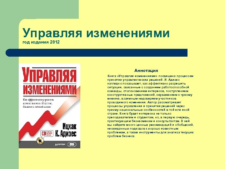 Управляя изменениями год издания 2012 Аннотация Книга «Управляя изменениями» посвящена процессам принятия управленческих решений.
