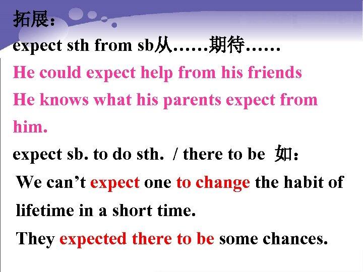 拓展: expect sth from sb从……期待…… He could expect help from his friends He knows