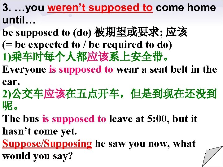 3. …you weren't supposed to come home until… be supposed to (do) 被期望或要求; 应该