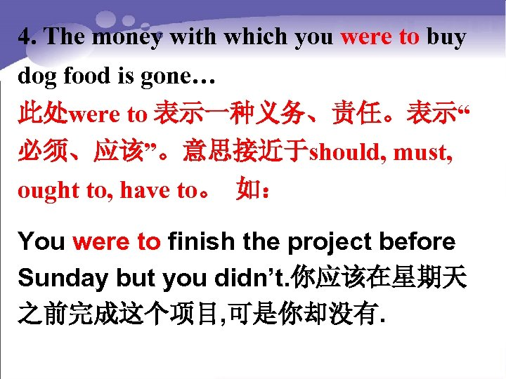 4. The money with which you were to buy dog food is gone… 此处were