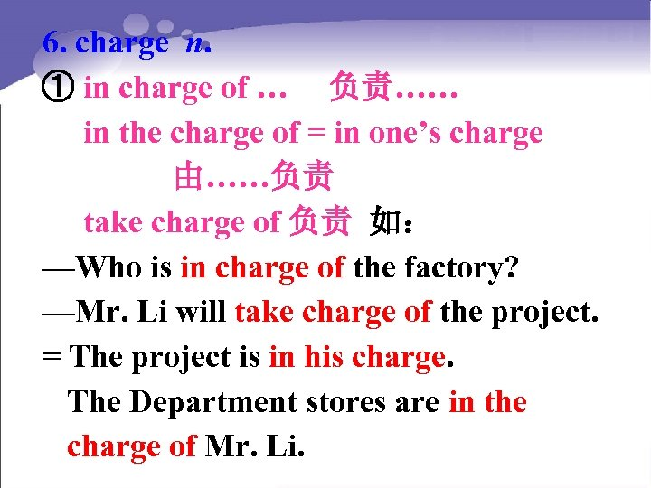 6. charge n. ① in charge of … 负责…… in the charge of =
