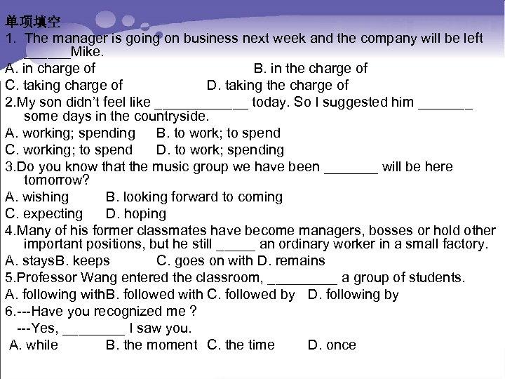单项填空 1. The manager is going on business next week and the company will