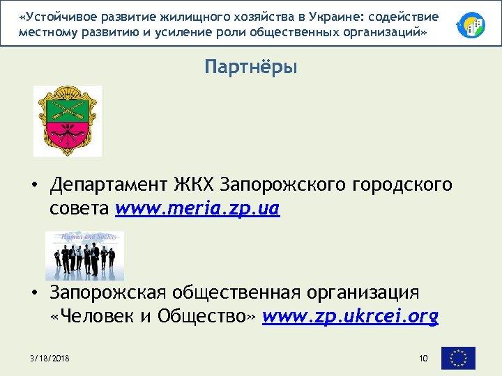 «Устойчивое развитие жилищного хозяйства в Украине: содействие местному развитию и усиление роли общественных