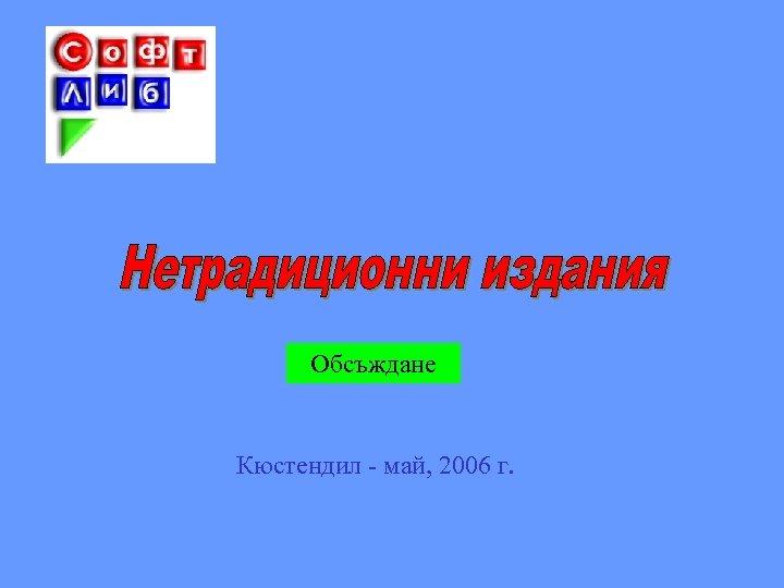 Обсъждане Кюстендил - май, 2006 г.