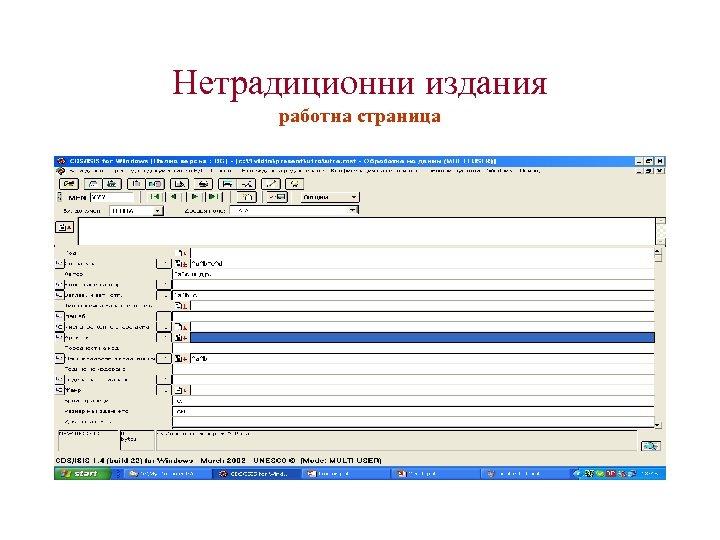 Нетрадиционни издания работна страница