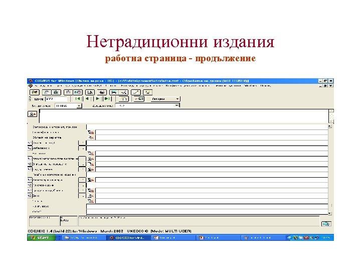 Нетрадиционни издания работна страница - продължение