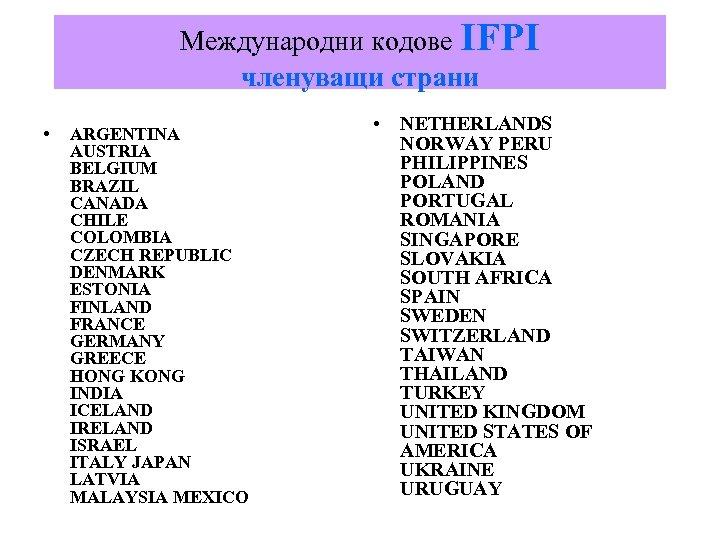 Международни кодове IFPI членуващи страни • ARGENTINA AUSTRIA BELGIUM BRAZIL CANADA CHILE COLOMBIA CZECH