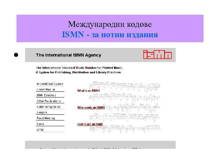 Международни кодове ISMN - за нотни издания •