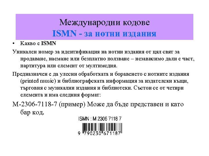 Международни кодове ISMN - за нотни издания • Kакво е ISMN Уникален номер за